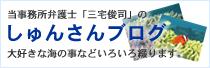 しゅんさんブログ