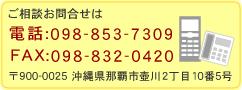 三宅俊司法律事務所の電話とFAX