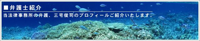 弁護士紹介-三宅俊司法律事務所